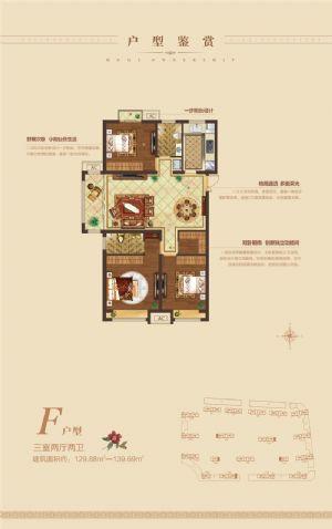 F户型-三室二厅二卫厨-户型图