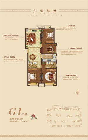 G1户型-四室二厅二卫厨-户型图