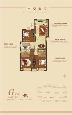 G户型-三室二厅二卫厨-户型图