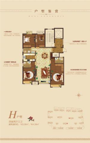 H户型-四室二厅三卫厨-户型图