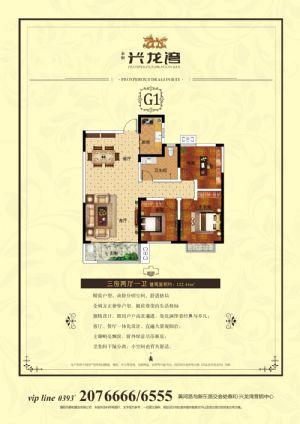 G1户型-三室二厅一卫一厨-户型图