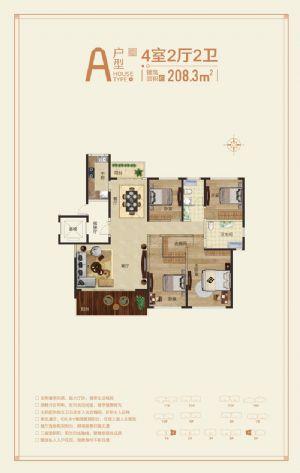 A户型-四室二厅二卫厨-户型图