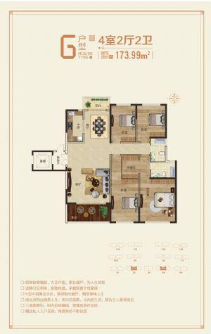 G户型-四室二厅二卫厨-户型图
