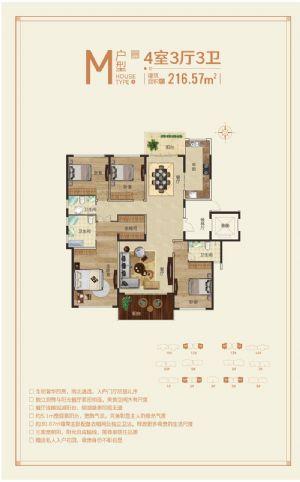 M户型-四室三厅三卫厨-户型图