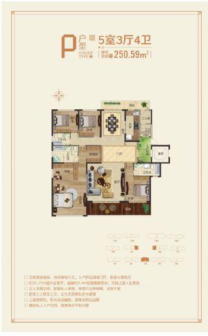 P户型-五室三厅四卫厨-户型图