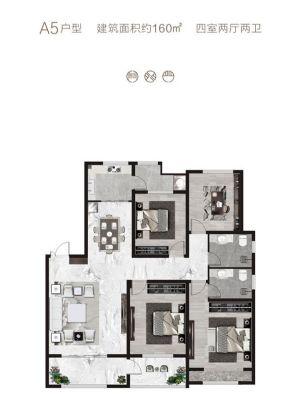 A5户型-四室二厅二卫一厨-户型图