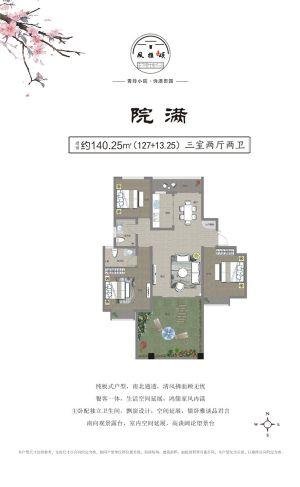 -三室二厅二卫一厨-户型图