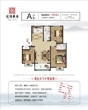A户型-三室二厅二卫一厨-户型图