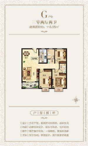 G户型-三室二厅二卫一厨-户型图