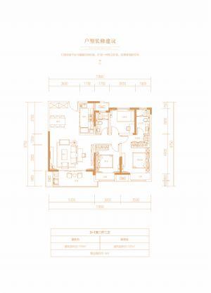 高层115㎡装修建议户型-三室二厅一卫一厨-户型图