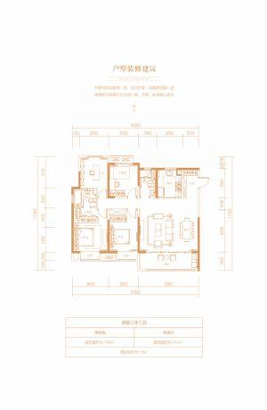 高层136㎡装修建议户型-四室二厅二卫一厨-户型图