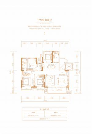 洋房143㎡装修建议户型-五室二厅二卫一厨-户型图