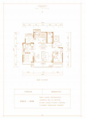 洋房160㎡户型-三室二厅三卫一厨-户型图