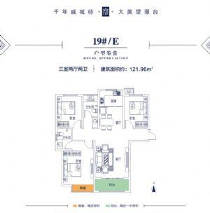 19#E-三室二厅二卫一厨-户型图