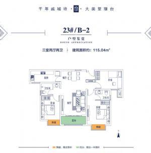 23#B-2-三室二厅二卫一厨-户型图