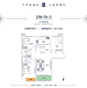 23#D-2-三室二厅二卫一厨-户型图