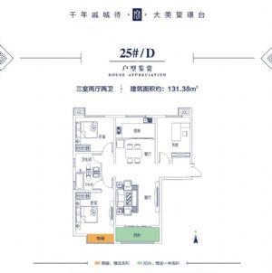 25#D-三室二厅二卫一厨-户型图