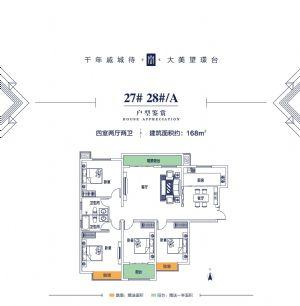 27#28#A-四室二厅二卫一厨-户型图