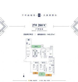 27#28#C-四室二厅二卫一厨-户型图