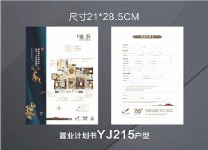 YJ215-五室二厅三卫一厨-户型图