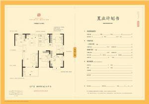 A户型-三室二厅二卫厨-户型图