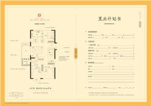 B户型-三室二厅二卫厨-户型图
