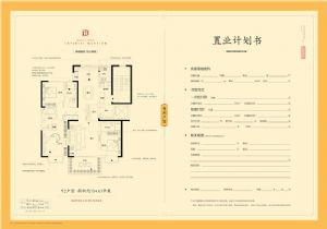 D户型-三室二厅二卫厨-户型图