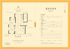 E户型-四室二厅二卫厨-户型图