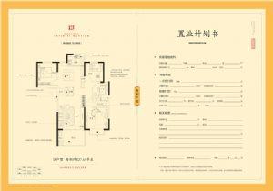 Y3户型-三室二厅三卫厨-户型图