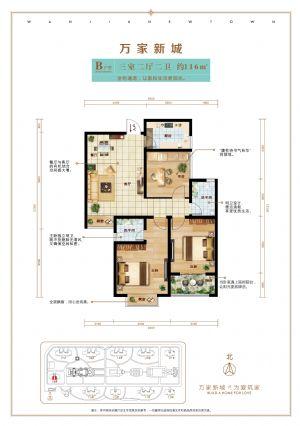 B-三室二厅二卫一厨-户型图