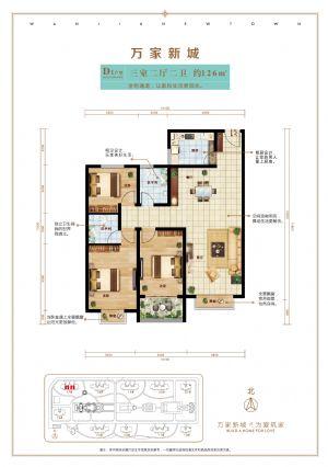 D1-三室二厅二卫一厨-户型图