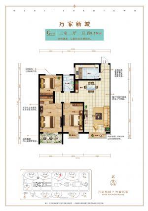 G-三室二厅一卫一厨-户型图
