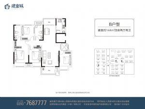 B户型-四室二厅二卫一厨-户型图