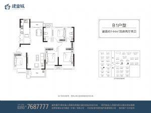 B1-四室二厅二卫一厨-户型图