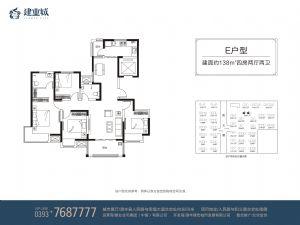E户型-室厅卫厨-户型图