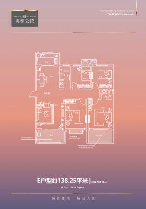 E户型-四室二厅二卫一厨-户型图