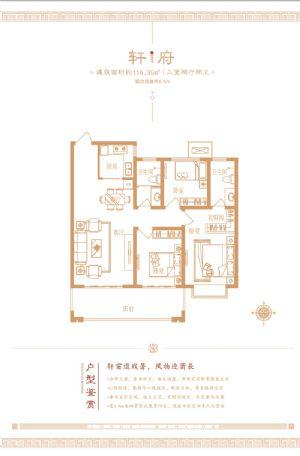 轩府-三室二厅二卫一厨-户型图