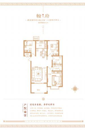 翰府-三室二厅二卫一厨-户型图