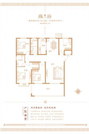 雍府-四室二厅二卫一厨-户型图