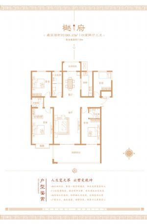 樾府-四室二厅三卫一厨-户型图