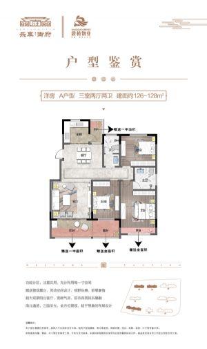 洋房A户型-三室二厅二卫一厨-户型图