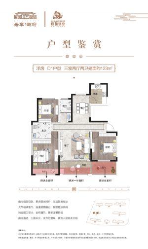 洋房D1户型-三室二厅二卫一厨-户型图