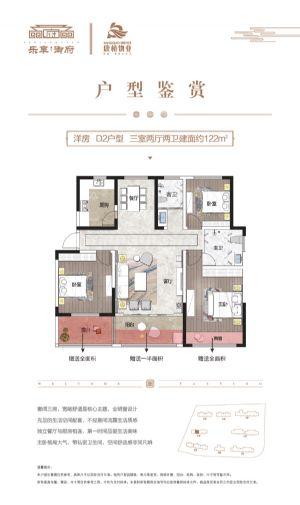 洋房D2户型-三室二厅二卫一厨-户型图