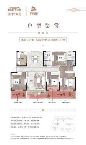 洋房E户型-四室二厅二卫一厨-户型图