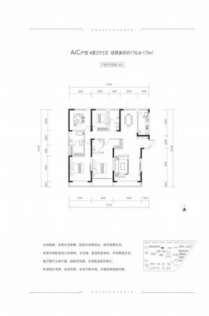 A/C户型-四室二厅三卫一厨-户型图