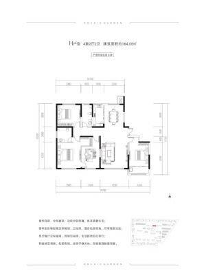 H户型-四室二厅二卫一厨-户型图