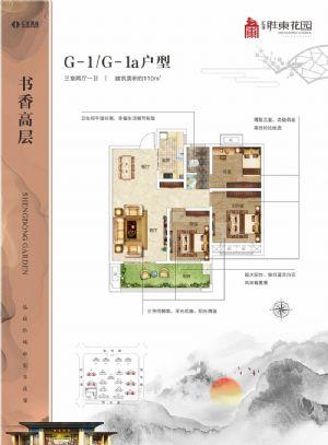 G-1/G-1a户型-三室二厅一卫一厨-户型图
