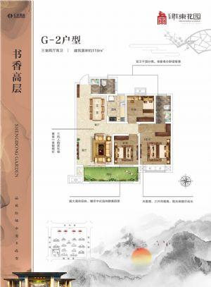 G-2户型-三室二厅二卫一厨-户型图