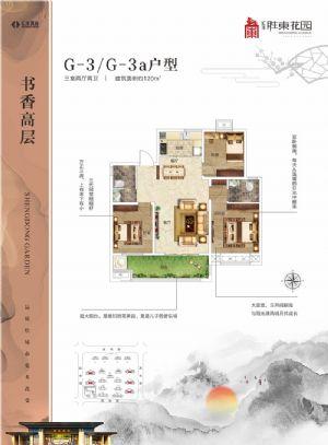 G-3/G-3a户型-三室二厅二卫一厨-户型图