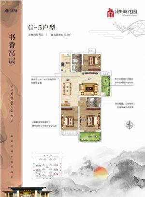 G-5户型-三室二厅二卫一厨-户型图